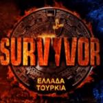 Survivor spoiler Αυτη η ομάδα κερδίζει απόψε (1303) το έπαθλο (1)