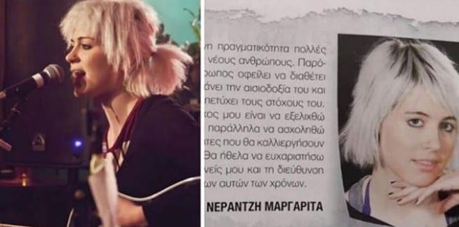 Μαργαρίτα Νέρτζη Μαρία Μπακοδήμου