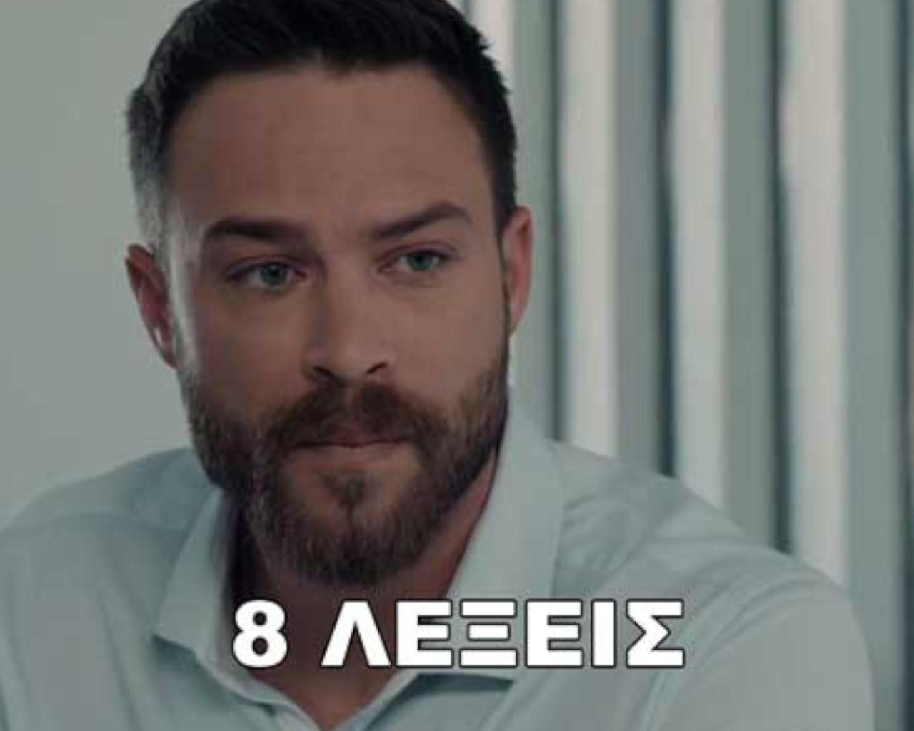 8 λέξεις, 8 λέξεις ηθοποιοί, 8 λέξεις επεισόδιο 1, 8 λέξεις επεισόδιο λόγια σταράτα,8 λέξεις επεισόδια, 8 λέξεις greek movies, 8 λέξεις τι θα γίνει στο τέλος, 8 λέξεις επόμενα επεισόδια, 8 λέξεις επεισόδιο, 8 λέξεις β κύκλος